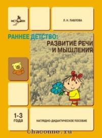 Раннее детство. Развитие речи и мышления 1-3 года. Наглядно-дидактическое пособие
